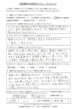 O・Y様(神奈川県)離婚後の内縁関係