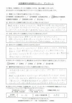 H・M様(兵庫県)離婚後の内縁関係