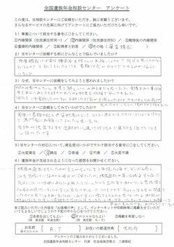 R・T様(大阪府)審査請求(内縁関係住民票住所別)