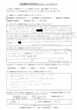 H・K様(東京都)内縁関係(住民票住所同一)