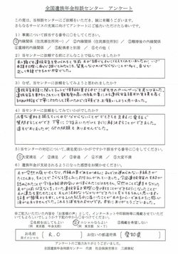 R・O様(愛知県)内縁関係(住民票住所同一)