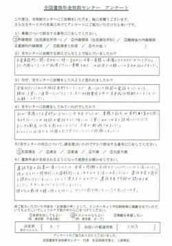 K・T様(大阪府)内縁関係(住民票住所同一)