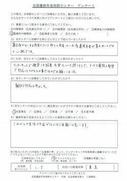 I・T様(東京都)重婚的内縁関係