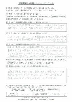 K・K様(三重県)離婚後の内縁関係