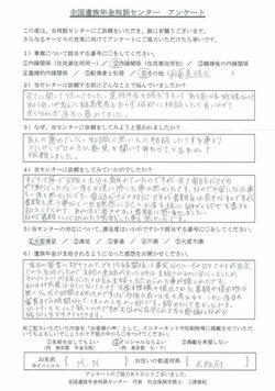 M・N様(大阪府)再審査請求(内縁関係・住民票住所別)